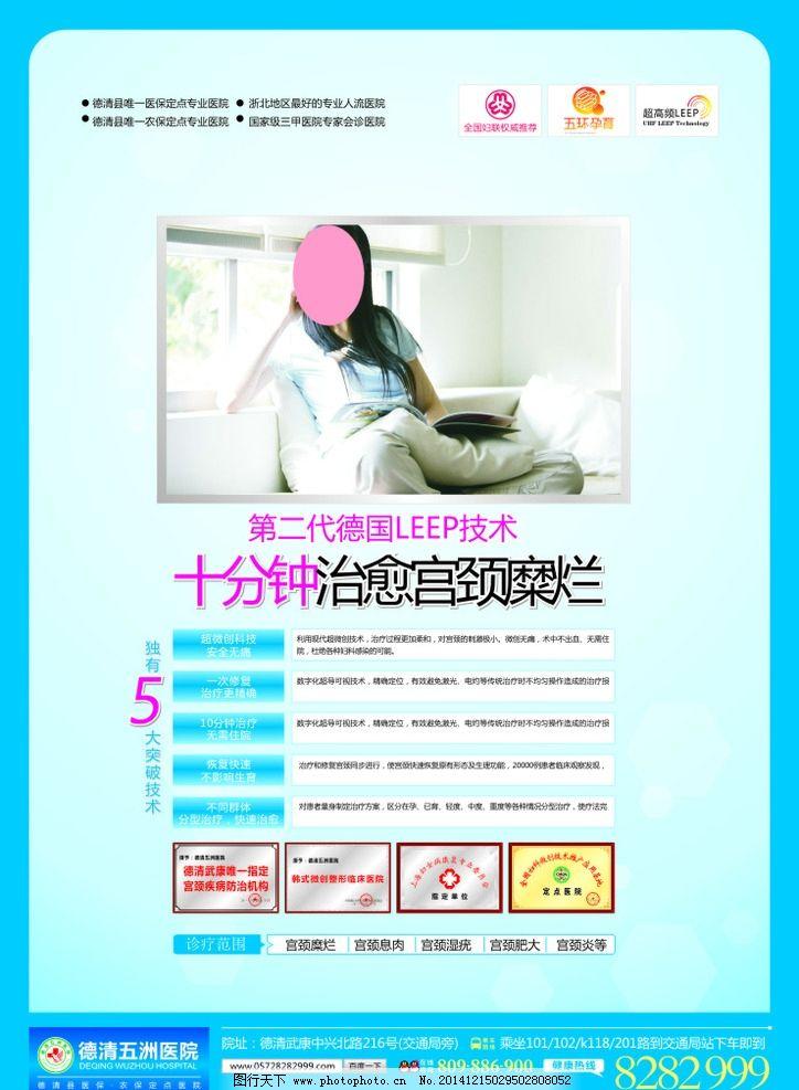 宫颈糜烂 妇科疾病 妇科炎症/宫颈糜烂 妇科疾病 妇科炎症图片