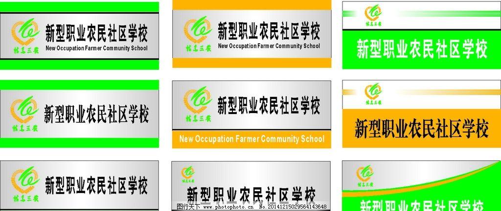 铝合金门牌 科室牌 绿色 橙色 条纹 广告设计