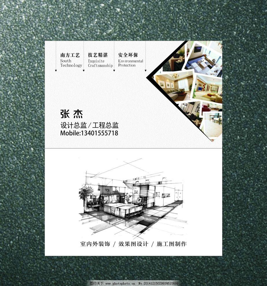 装修名片 装潢名片 家装名片 室内外装饰 效果图设计 施工图设计