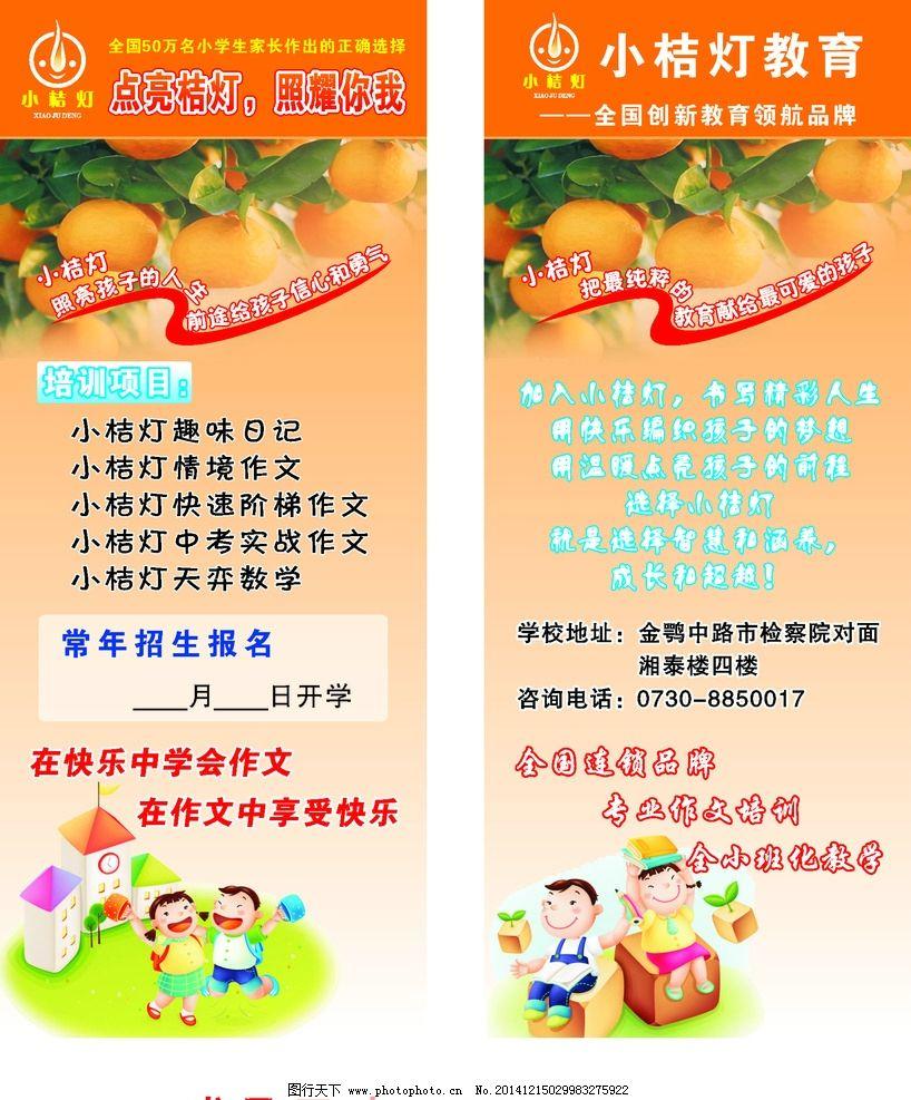 橙色背景 桔子 小孩 房子 培训学校 名片 设计 广告设计 名片卡片 cdr