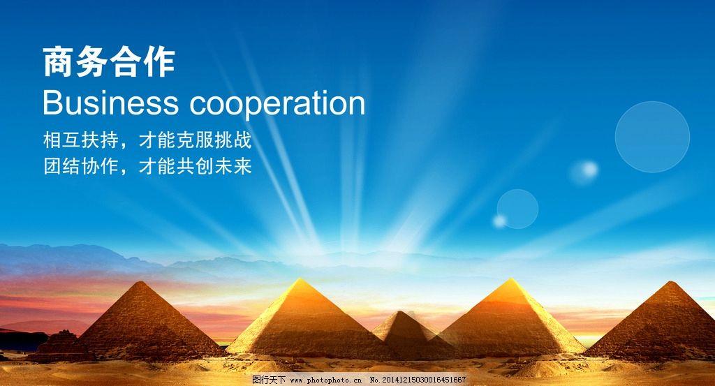 金字塔创意海报