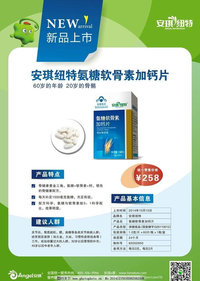 氨糖软骨素加钙片新品上市海报图片