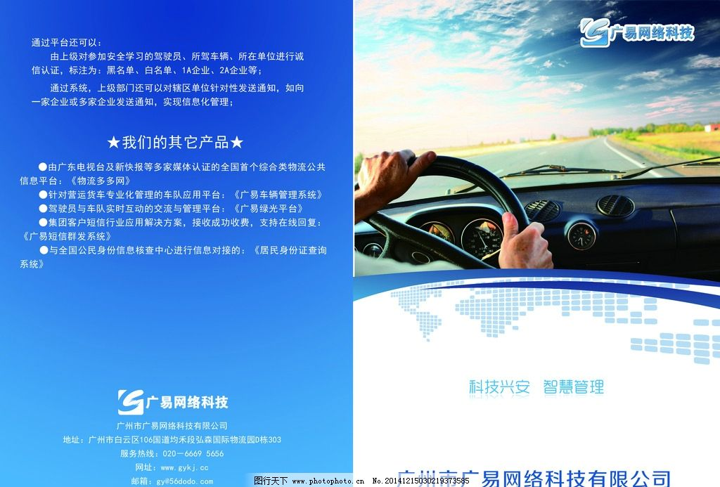 车辆管理折页图片图片