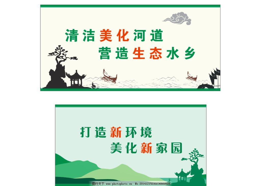 墙体手绘 矢量图 体育运动 文化艺术 文明墙绘素材 设计 广告设计