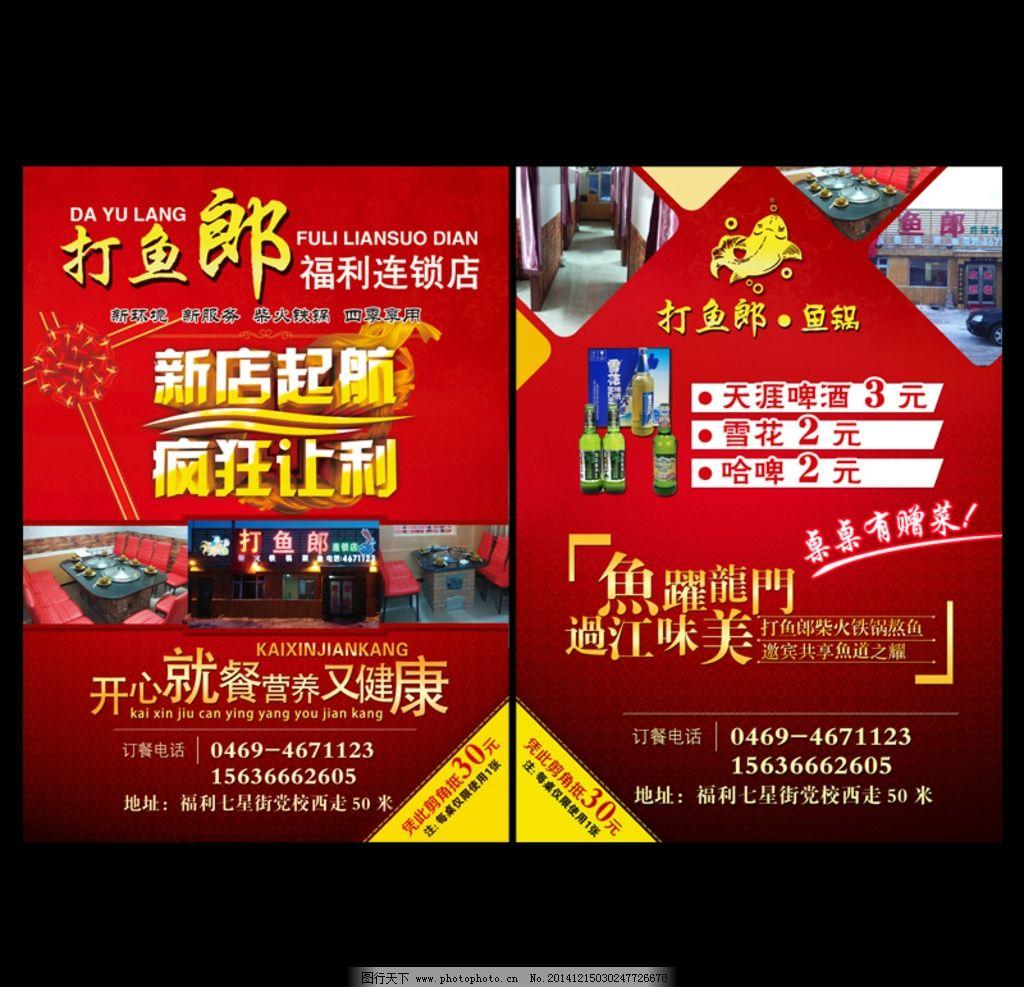 psd宣传单 dm宣传单 剪角设计 代金券 新店开业 开业特惠 餐饮活动图片