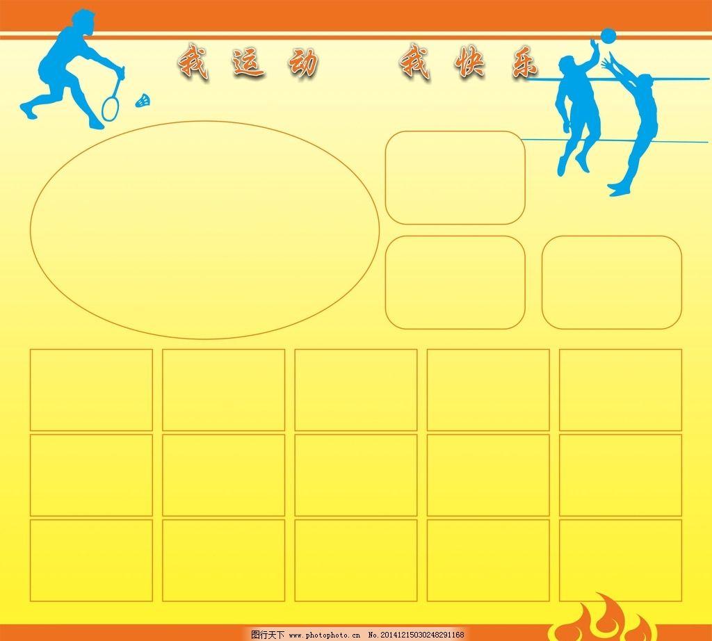 文体活动 展板 运动 人物 空白 背景  设计 广告设计 展板模板  cdr