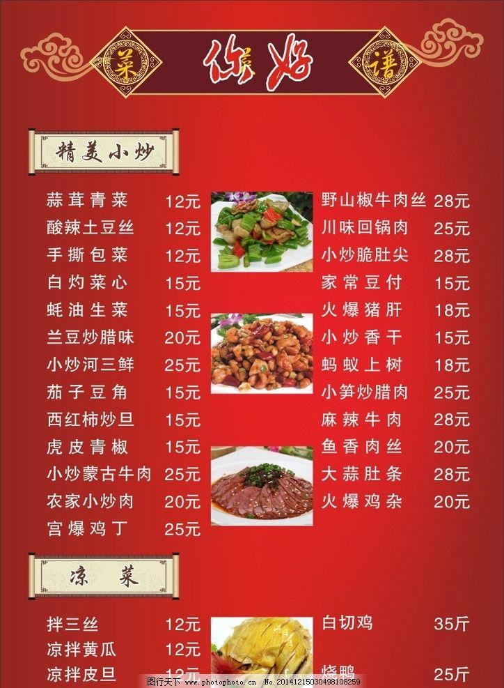 菜牌菜单 菜谱 菜式 红底 边框 菜谱菜单设计