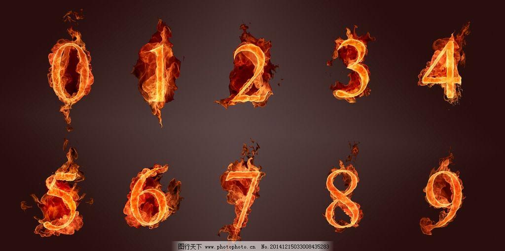 火焰数字图片