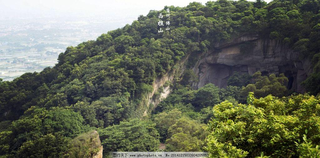 广东 佛山 西樵山 唯美 清新 风景 风光 自然 人文 旅行 旅游 景区 山