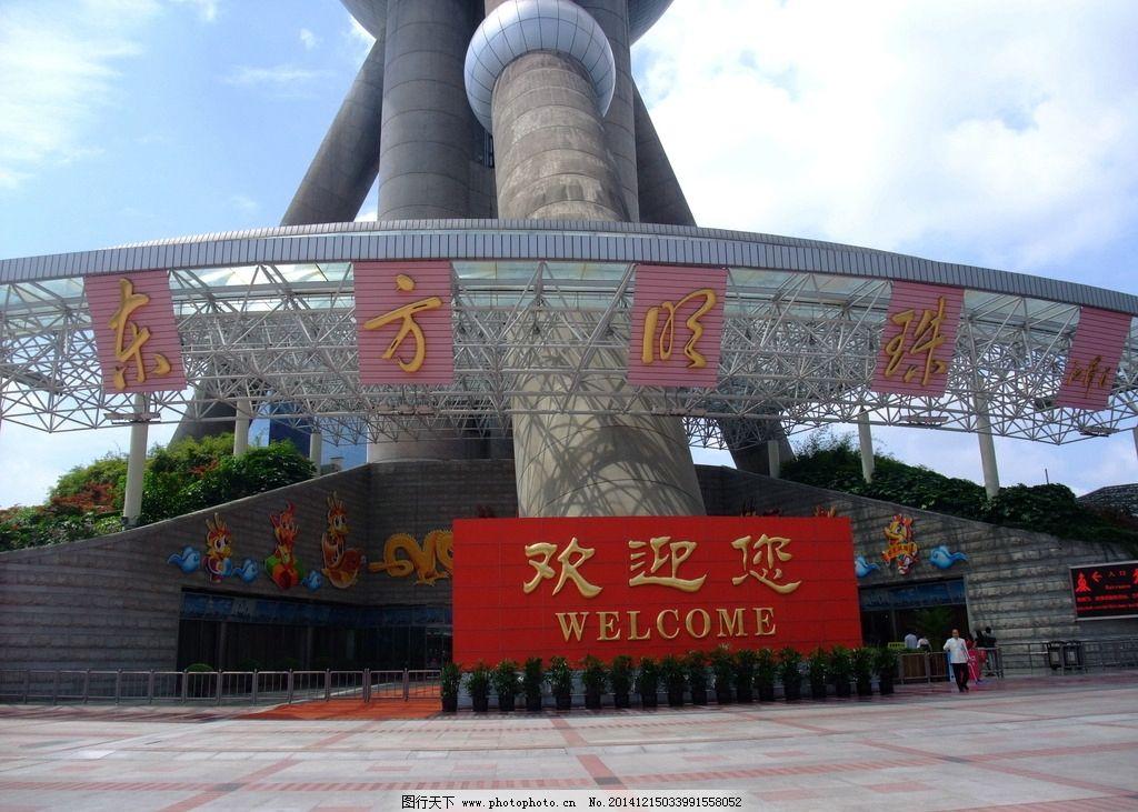东方明珠广播电视塔 上海 广场 蓝天 塔底部 上海风光 摄影 旅游摄影