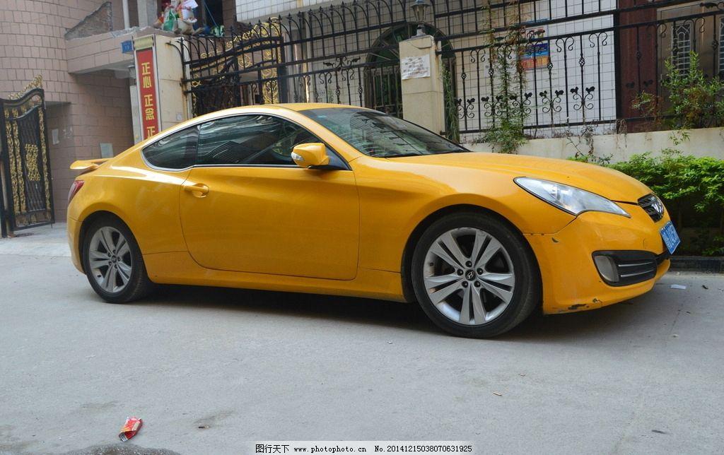 北京现代 汽车 跑车 赛车 北京现代汽车 现代汽车 黄色现代汽车 摄影