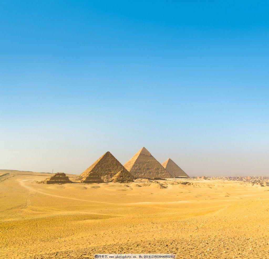 金字塔图片_建筑摄影_建筑园林