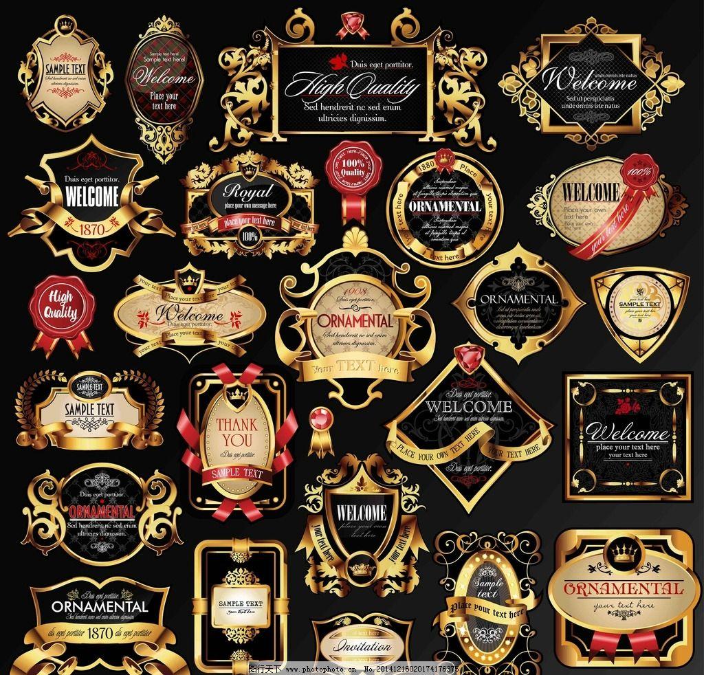 欧式金色标签 金色标签 金色标签贴纸 皇室 皇冠 王冠 橄榄枝 麦穗 盾