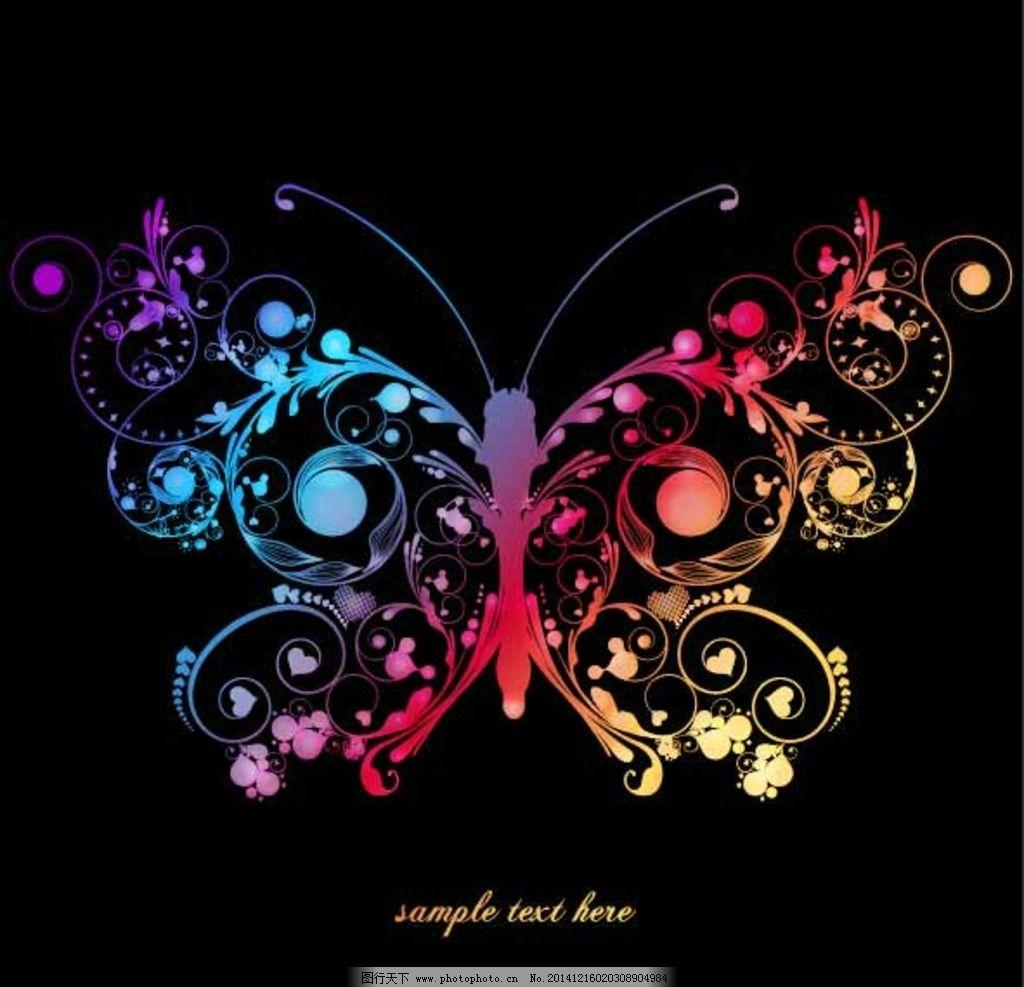 花纹样式 抽象花纹 蝴蝶 彩色蝴蝶 矢量花纹 设计 底纹边框 花边花纹