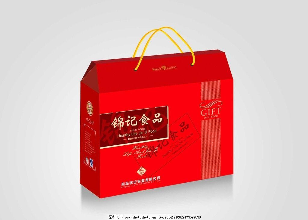 食品包装 礼盒包装设计 平面图图片