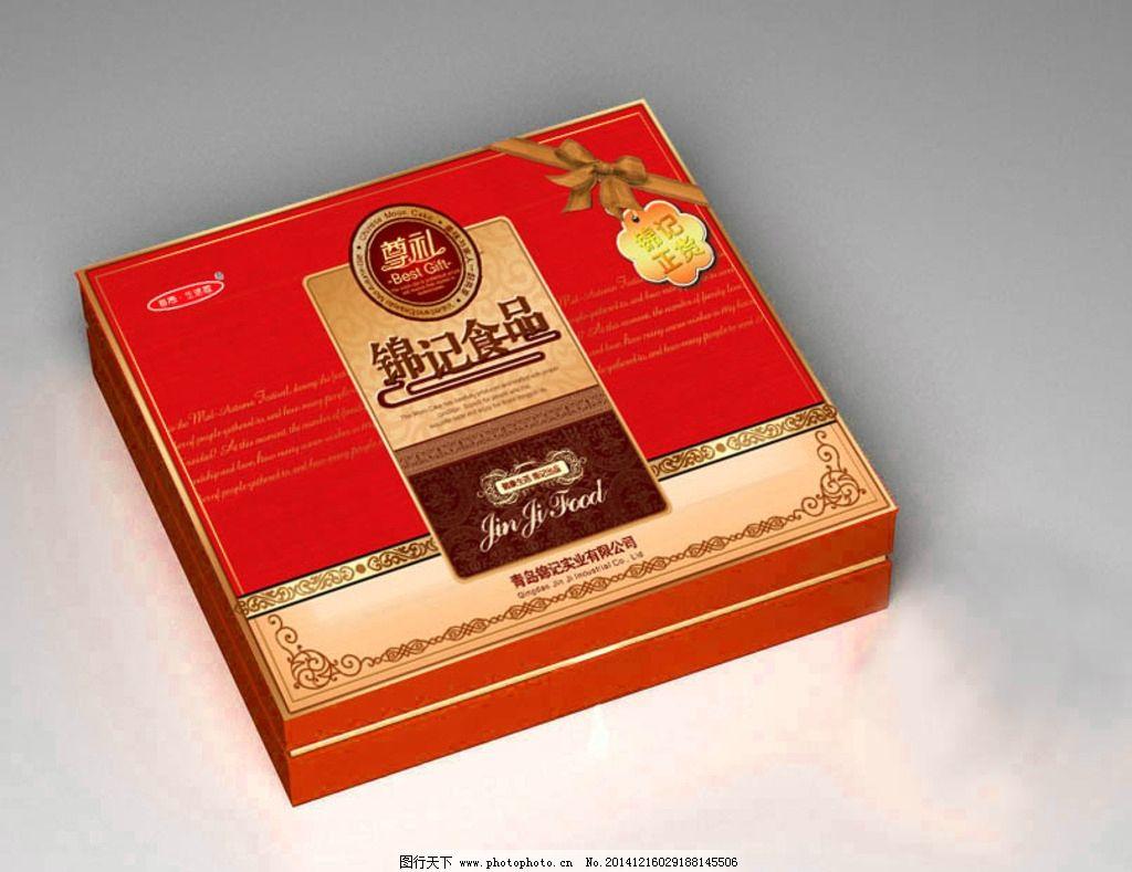 礼盒包装设计 分层平面图 食品包装 源文件库 广告设计