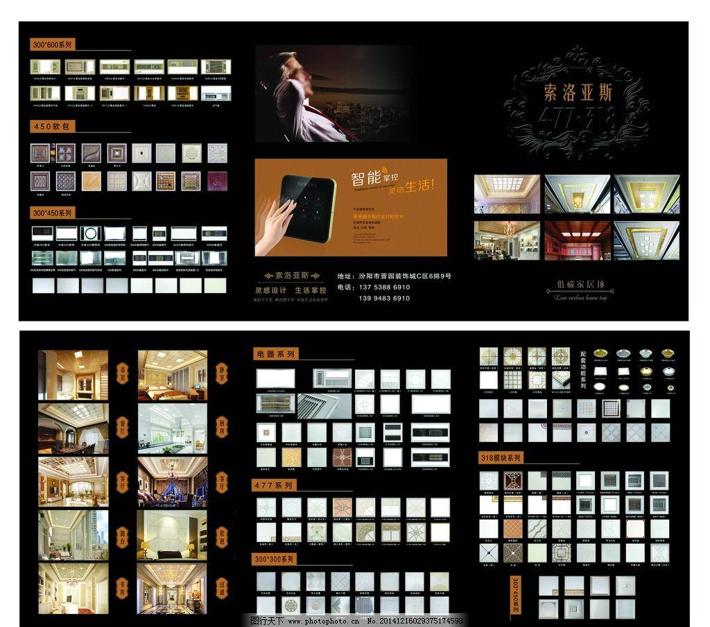 设计图库 广告设计 画册设计  折页 三折页 宣传单 集成吊顶折页 高档
