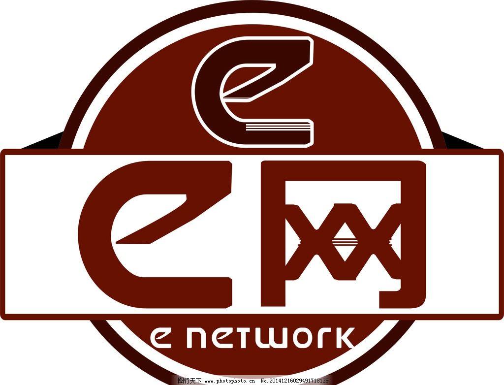e网 圆形 咖啡 标志 网吧 设计 广告设计 logo设计 cdr