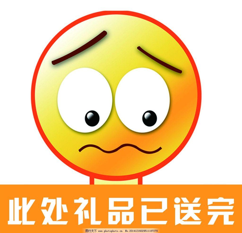 送完 哭脸 笑脸 黄色 可爱 地贴 设计 广告设计 广告设计 72dpi psd
