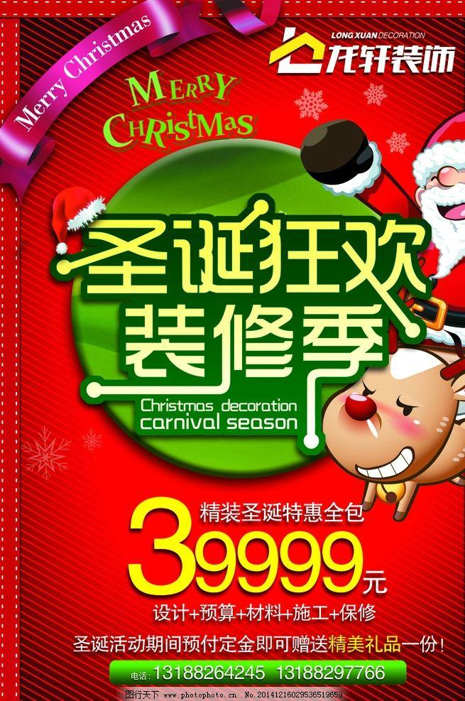 装修 公司 圣诞 海报 狂欢 装修季 套餐 进装修 活动 促销 设计 广告