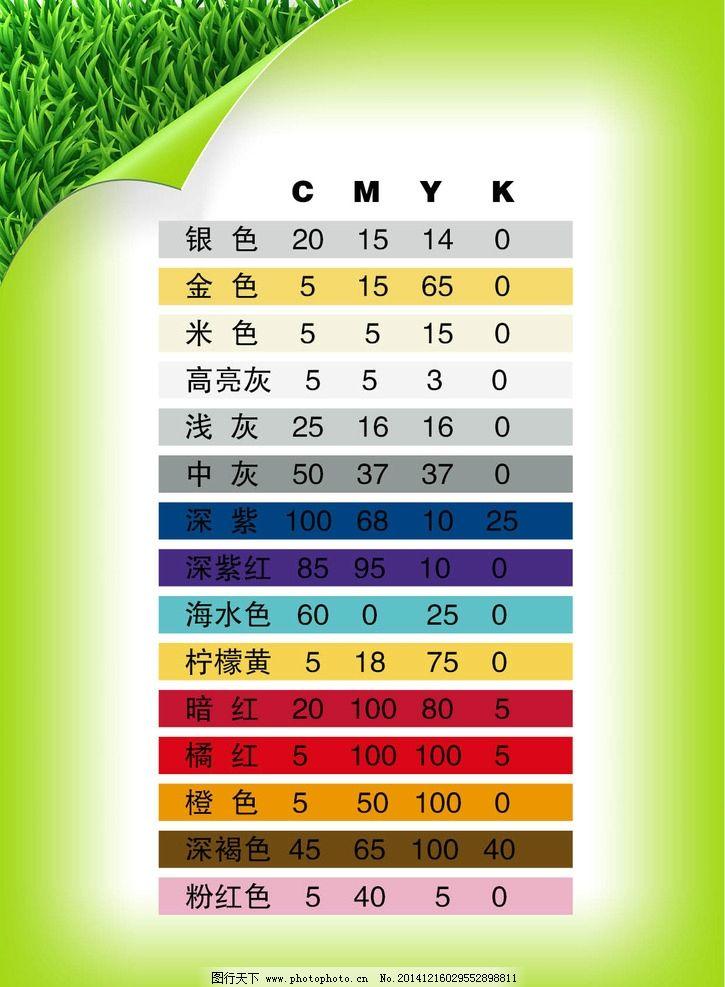 深紫色cmyk色值_色卡cmyk是什么意思-pantone色卡对应cmyk,cmyk色卡大全,潘通色卡cmyk ...