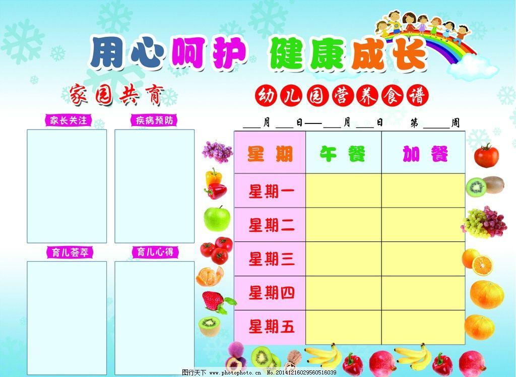 幼儿园食谱图片_设计案例