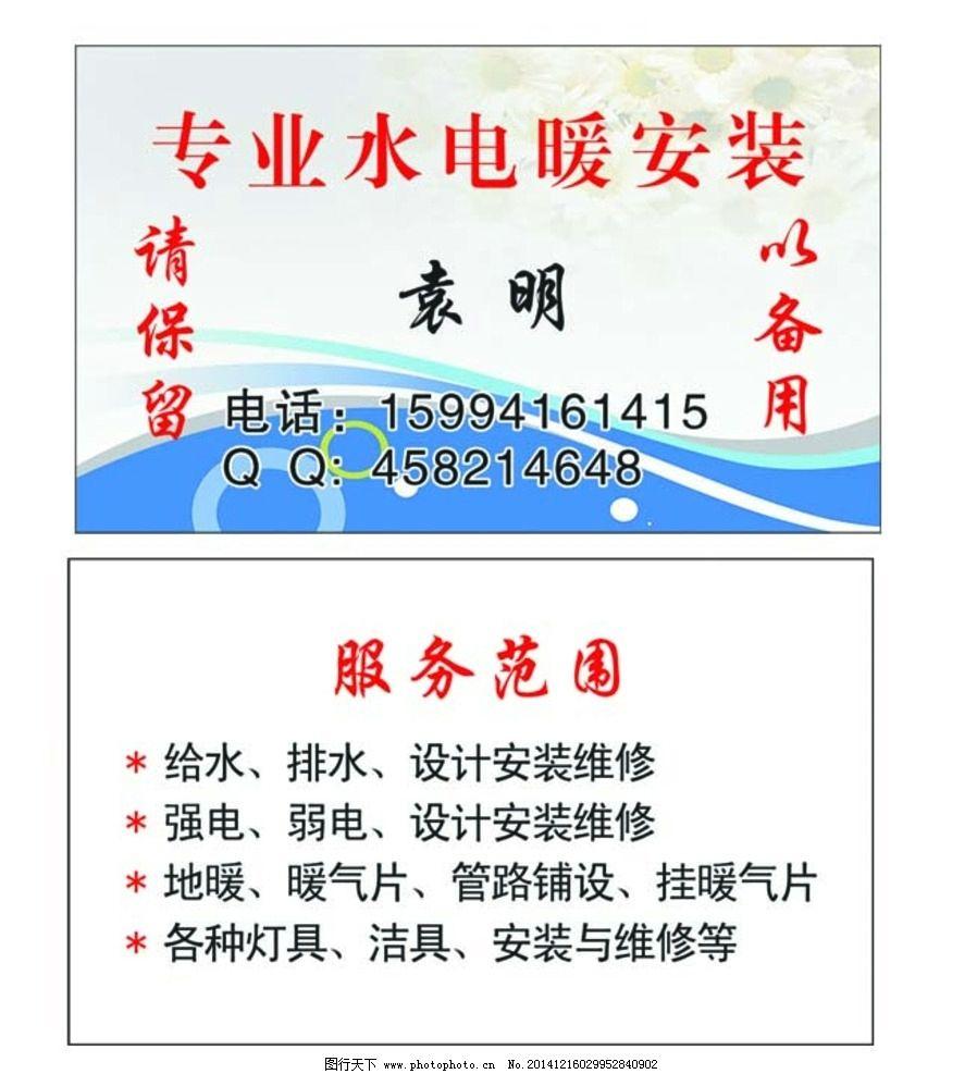 水电安装名片