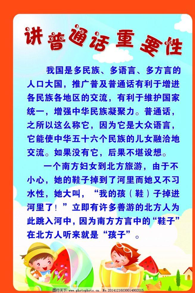 普通话 学校展板 校园普通话 普通话重要性 设计 广告设计 海报设计