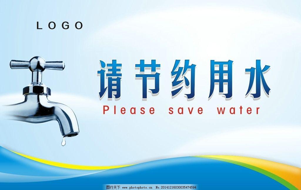 水龙头 背景 底纹 请节约用水 宣传  设计 广告设计 海报设计  cdr图片