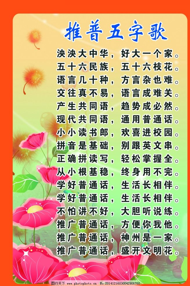 普通话 学校展板 校园普通话 五字歌 设计 广告设计 海报设计 100dpi