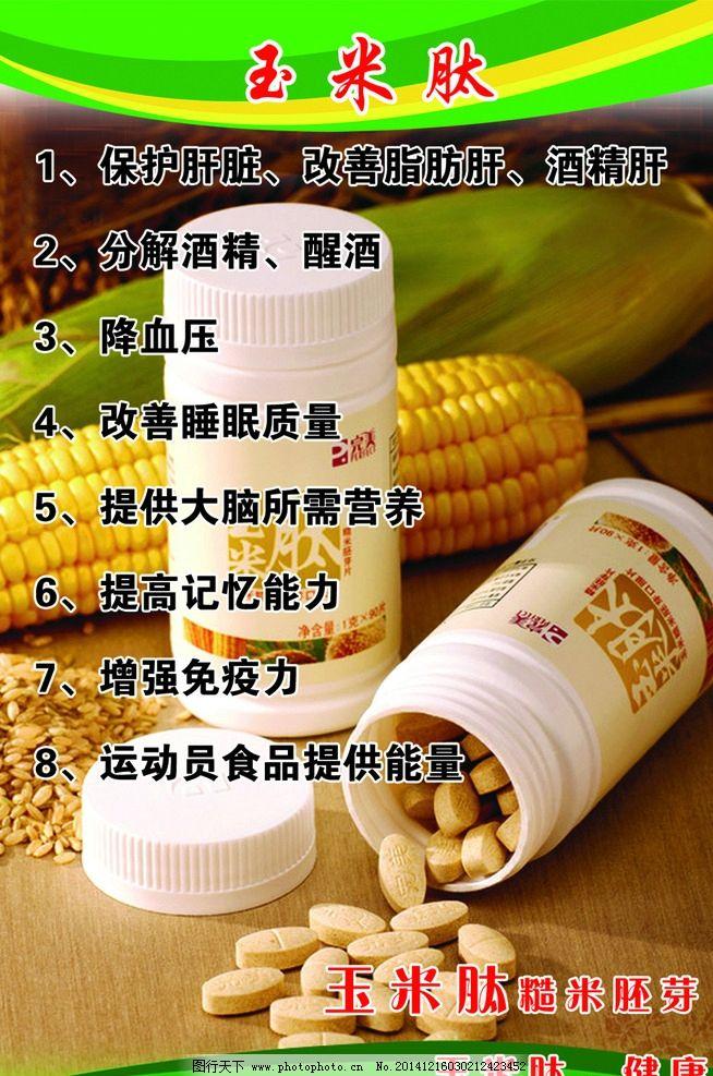 完美玉米肽 完美产品 保健食品 保健产品 完美海报 完美素材
