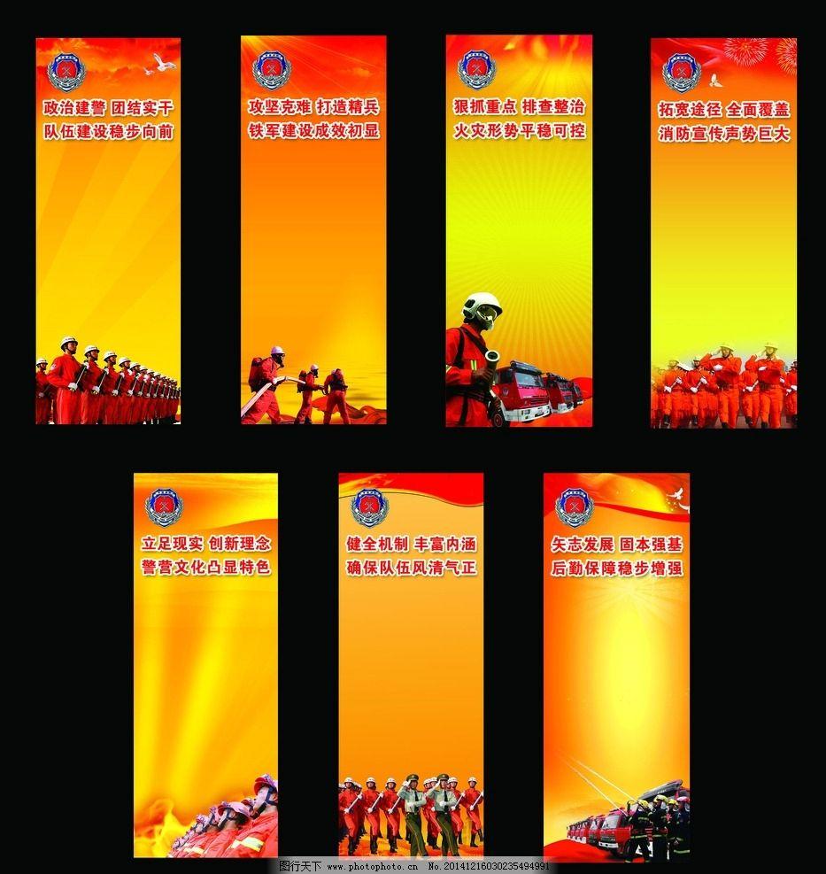 消防 消防展板 展板 消防x展架 x展架 其他 设计 广告设计 展板模板