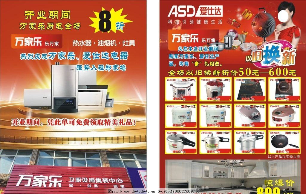 传单 dm单 彩页 家电 小家电 电饭锅 电饭煲 电器 开业 活动 设计