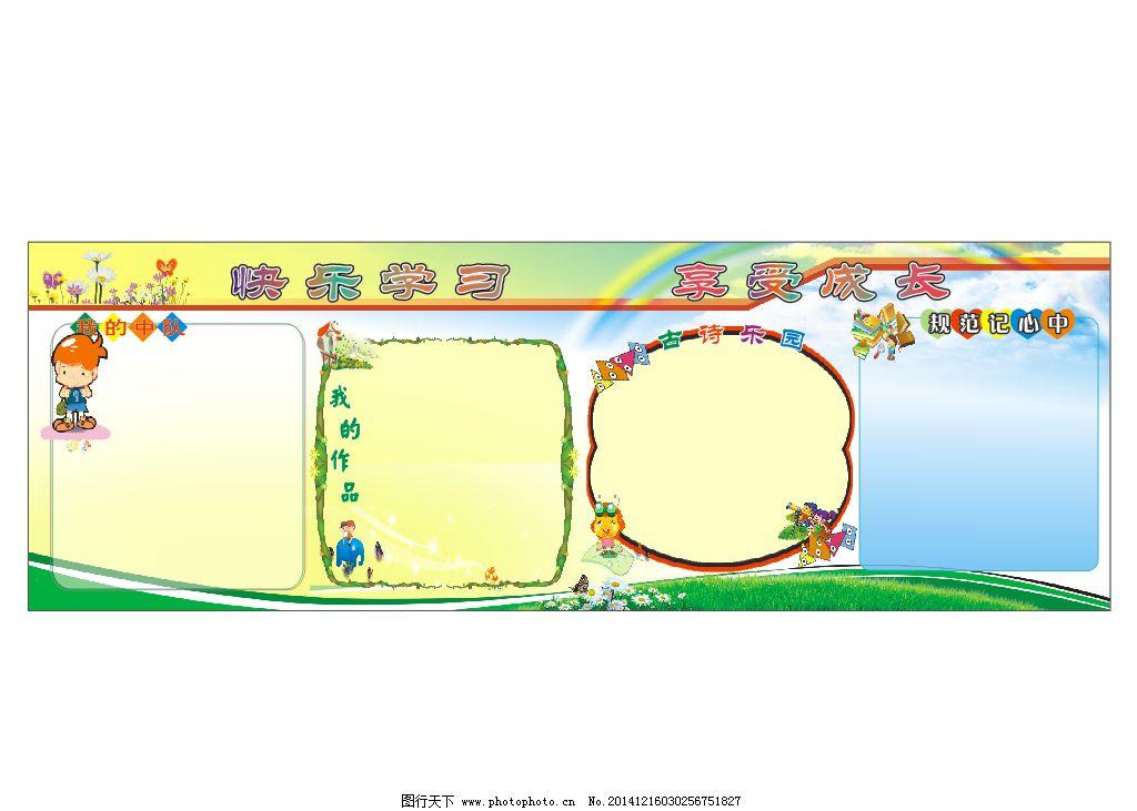 幼儿园教室作品栏边框图片