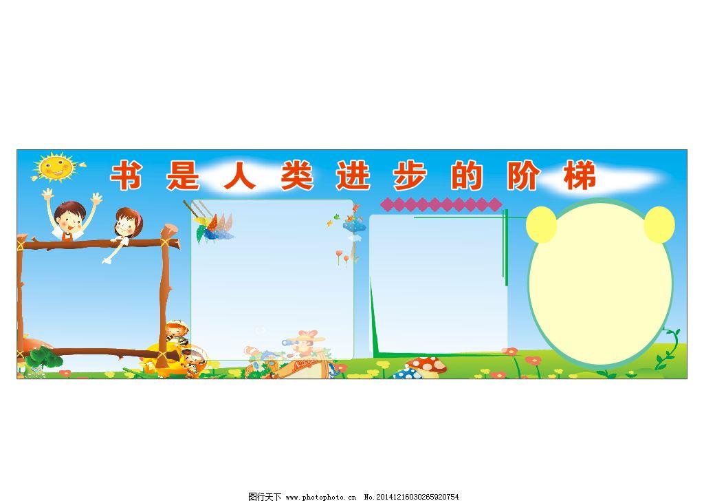 设计图库 广告设计 展板模板  班级展板 学校展板 幼儿园黑板报 中队