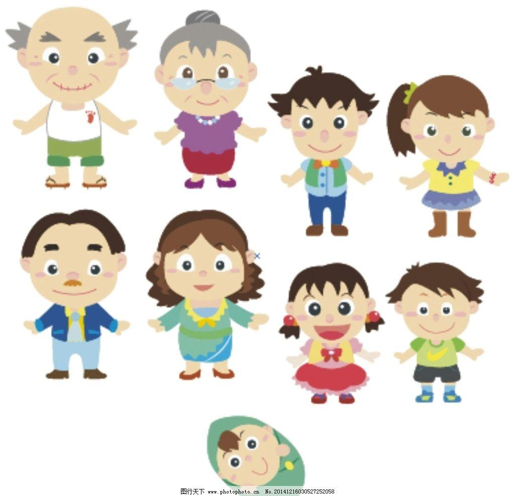卡通一家人图片