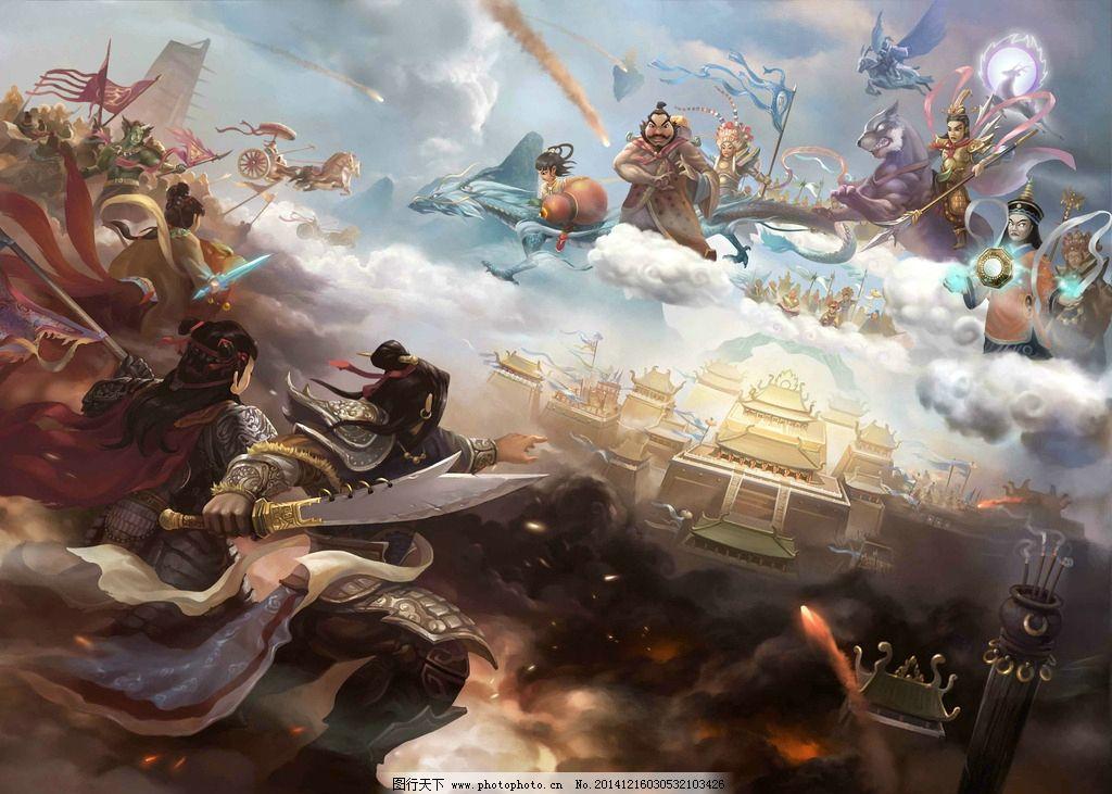 设计图库 广告设计 卡通设计  仙魔 天宫 仙魔大战 大战天宫 天界决