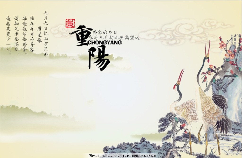 重阳节海报背景 复古 中国风 仙鹤 工笔画 九月九 老人节 老人元素