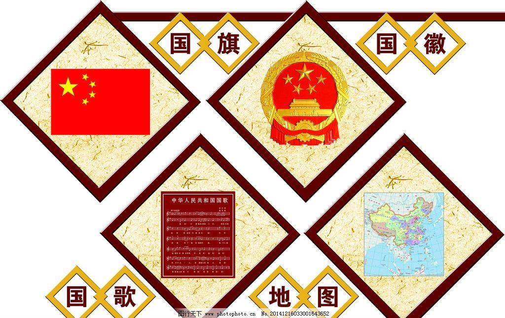 国旗 国徽 国歌 地图 校园文化 校园背景墙 国歌背景墙 国旗国歌 设计