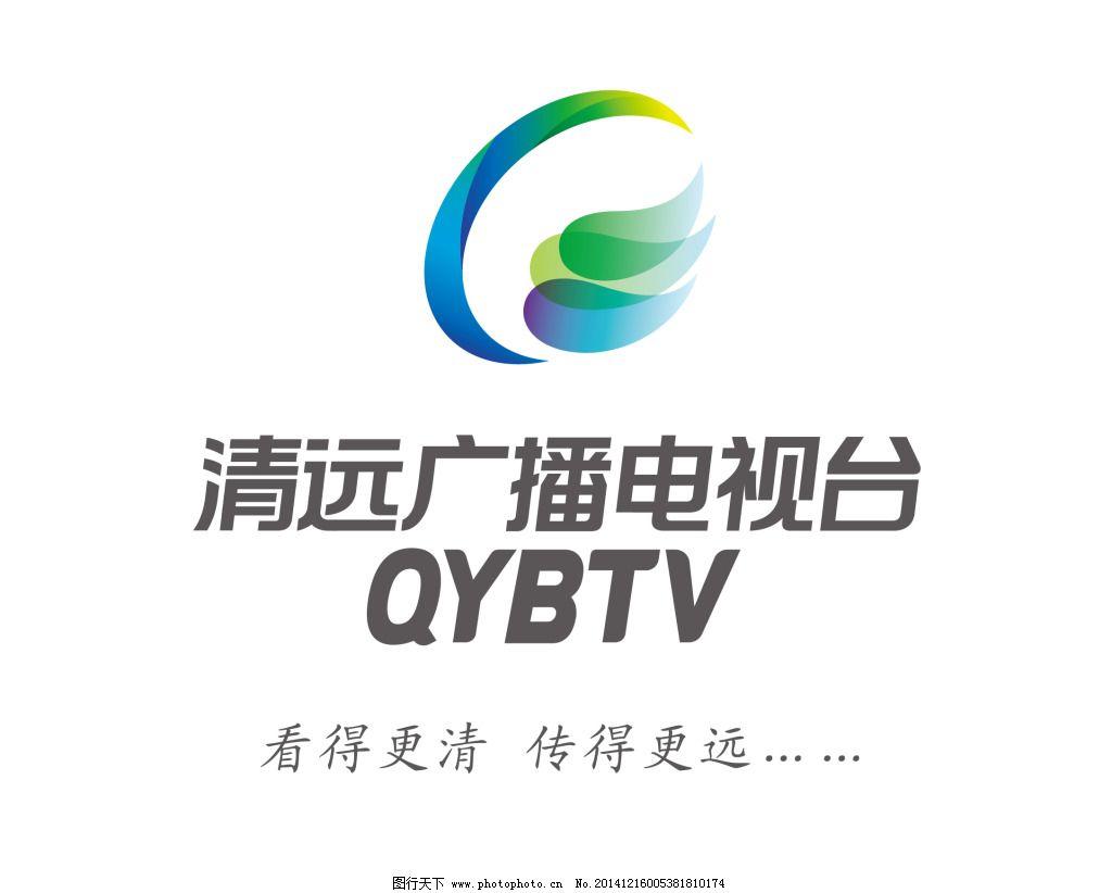 清远电视台logo