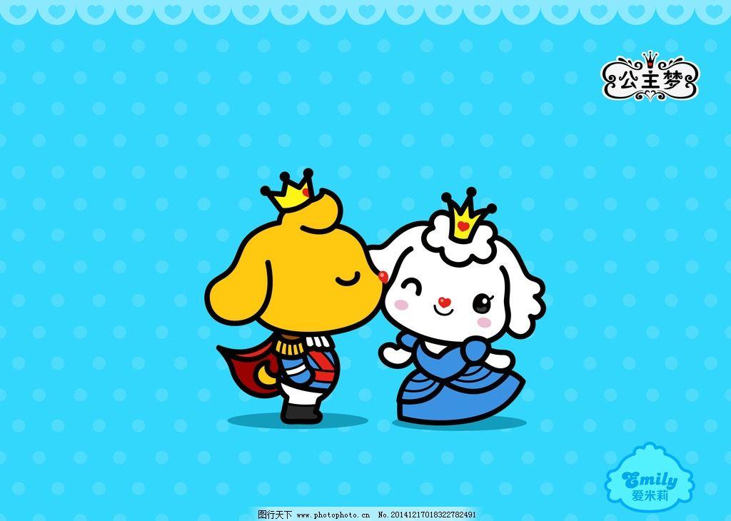 爱米莉 情侣卡通 蓝色 皇冠 公主 王子 动漫 动漫动画