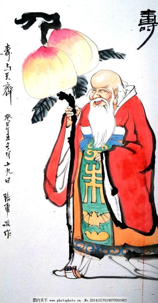 国画人物 寿星图片