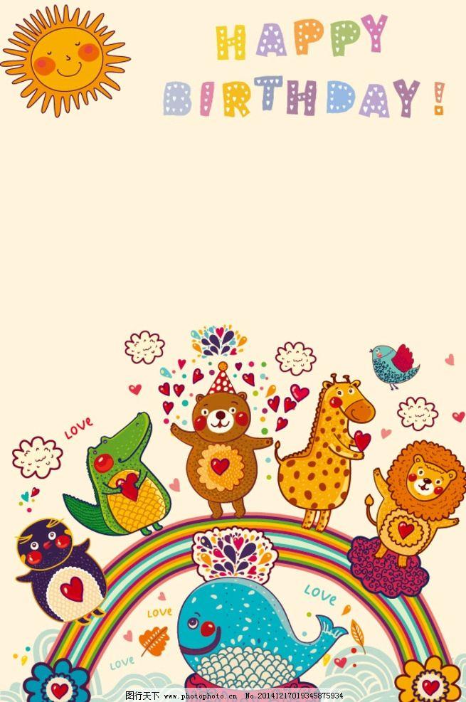 儿童生日电子贺卡图片