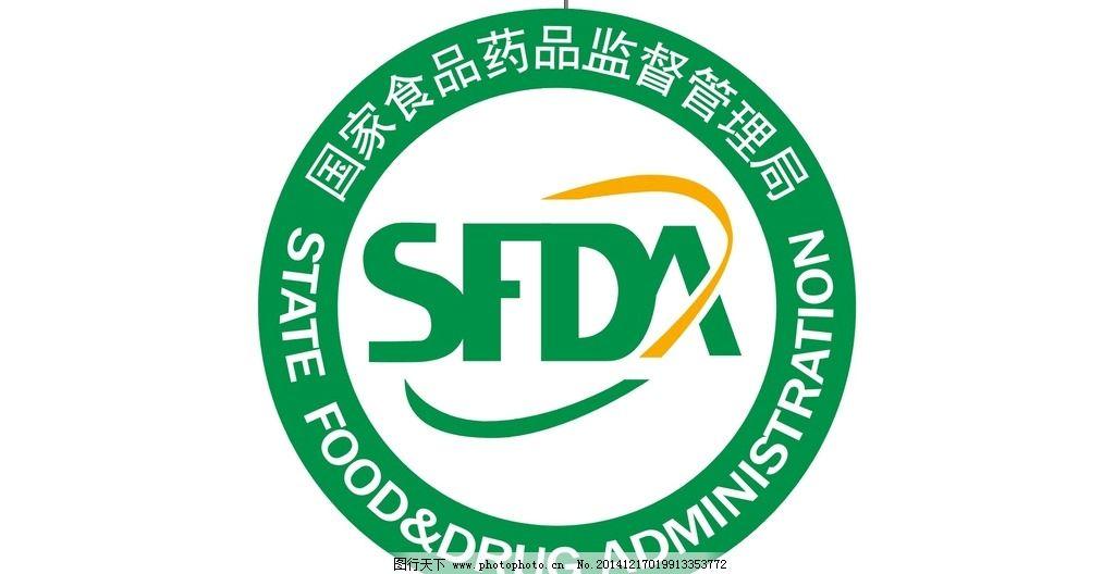 国家食品药品 监督管理局 药监局 矢量      标志 logo标志 设计 标志