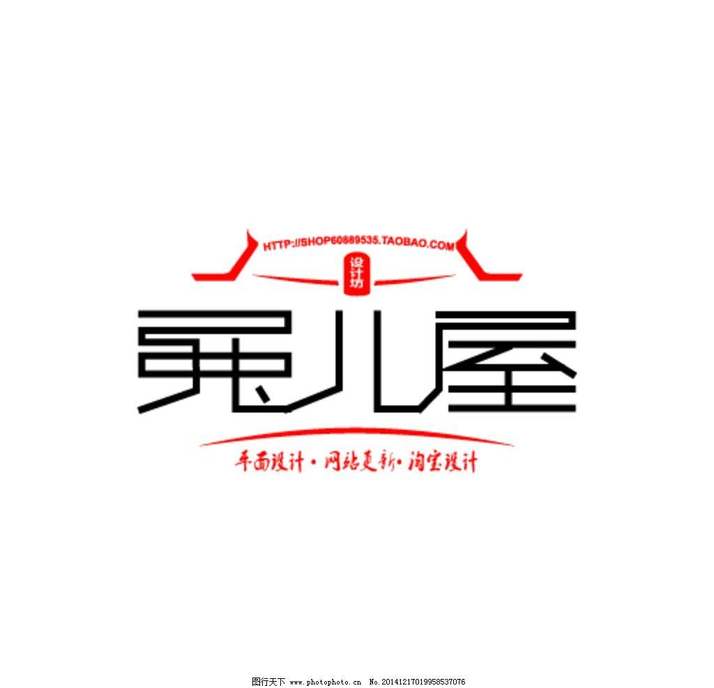 兔儿屋设计坊天猫logo设计图片