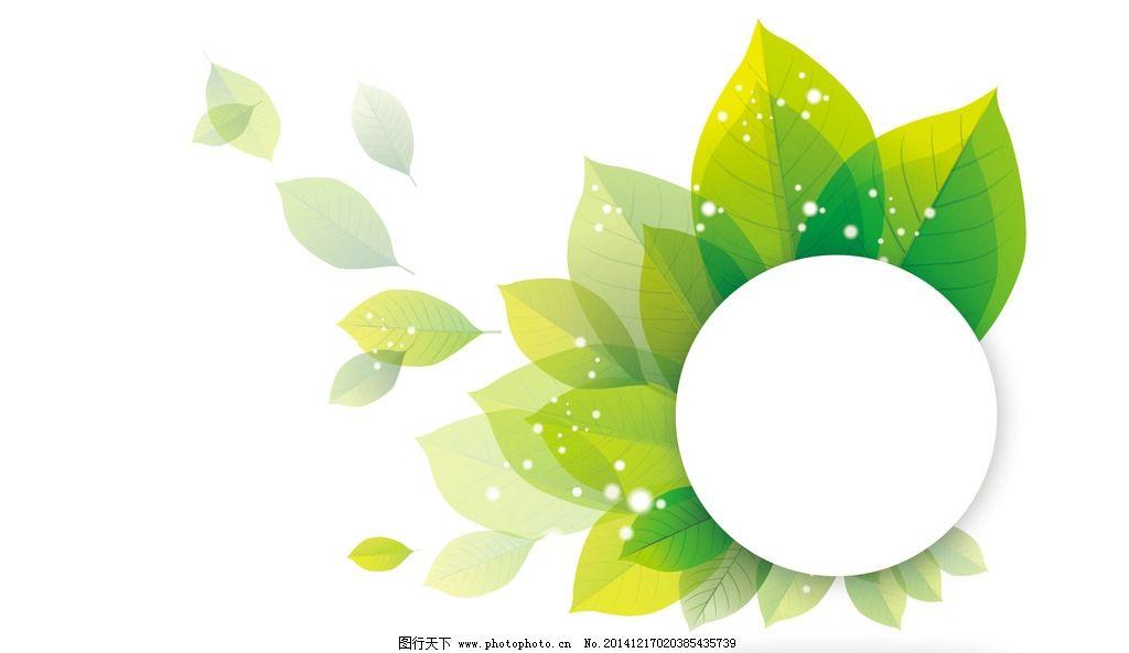 清新绿叶矢量边框背景图片
