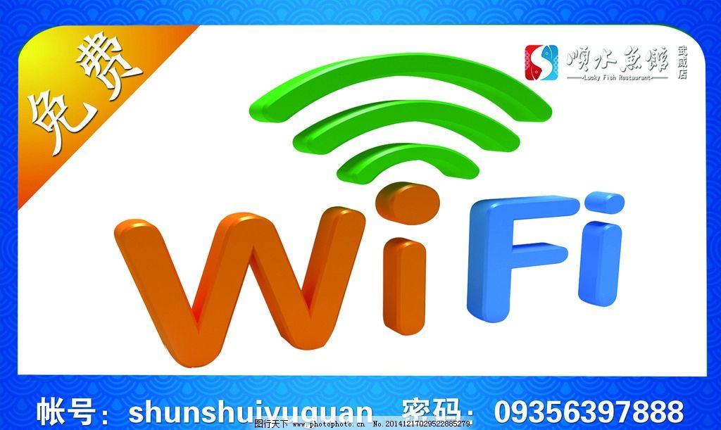 免费wifi牌图片,信号标识 顺水鱼馆标志 蓝色底纹-图