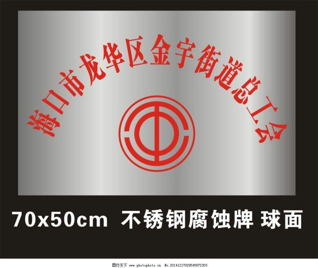 总工会腐蚀牌 总工会标志 总工会门牌 总工会 总工会牌 不锈钢牌 牌