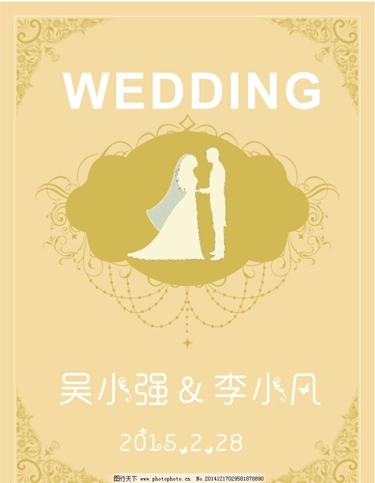 婚礼迎宾牌 婚礼 欧式