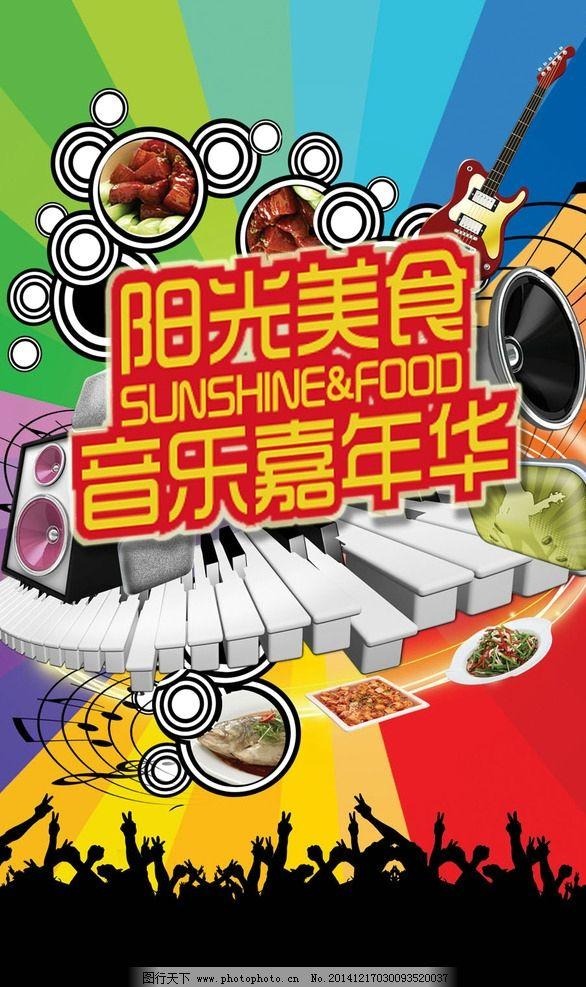 音乐美食嘉年华海报图片